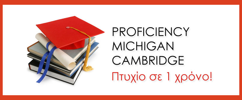 PROFICIENCY MICHIGAN  & CAMPRIDGE - Πτυχίο σε 1 χρόνο!